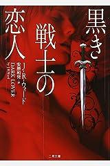 黒き戦士の恋人 (二見文庫 ザ・ミステリ・コレクション) 文庫