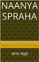 NAANYA SPRAHA: नान्या स्पृहा (Hindi Edition)