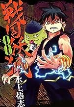 表紙: 戦国妖狐 8巻 (コミックブレイド) | 水上悟志