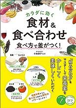 表紙: カラダに効く!食材&食べ合わせ 食べ方で差がつく! コツがわかる本   小池 澄子