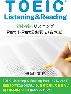 TOEIC Listening and Reading for beginners listening part one part two study skills (Japanese Edition)
