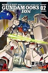 機動戦士ガンダム0083 REBELLION(2) (角川コミックス・エース) Kindle版