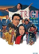 表紙: TRICK トリック -劇場版- (角川文庫) | 蒔田 光治