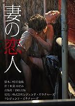 劇場版 「妻の恋人」 レジェンド文庫 (TME出版)