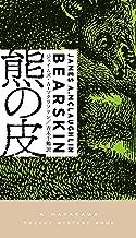 表紙: 熊の皮 (ハヤカワ・ミステリ) | ジェイムズ A マクラフリン