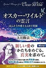 表紙: オスカー・ワイルドの霊言 ―ほんとうの愛とLGBT問題― | 大川隆法
