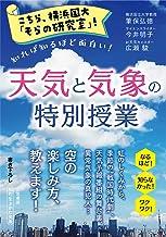 表紙: こちら、横浜国大「そらの研究室」! 天気と気象の特別授業 知れば知るほど面白い! (知的生きかた文庫)   今井 明子