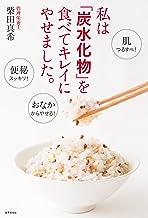 表紙: 私は「炭水化物」を食べてキレイにやせました。   柴田 真希
