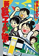 表紙: 新・鉄子の旅(1) (IKKI COMIX)   村井美樹