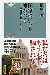 国家はいつも嘘をつく --日本国民を欺く9のペテン (祥伝社新書555) 新書