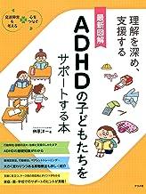 表紙: 最新図解 ADHDの子どもたちをサポートする本 ナツメ社Artマスター   榊原洋一