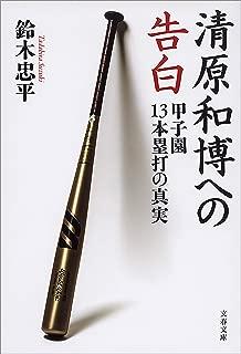 清原和博への告白 甲子園13本塁打の真実 (文春文庫)