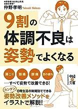 表紙: 9割の体調不良は姿勢でよくなる (中経の文庫) | 仲野 孝明