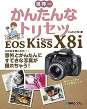 表紙: 世界一かんたんなトリセツ Canon EOS Kiss X8i | ハンドメイド