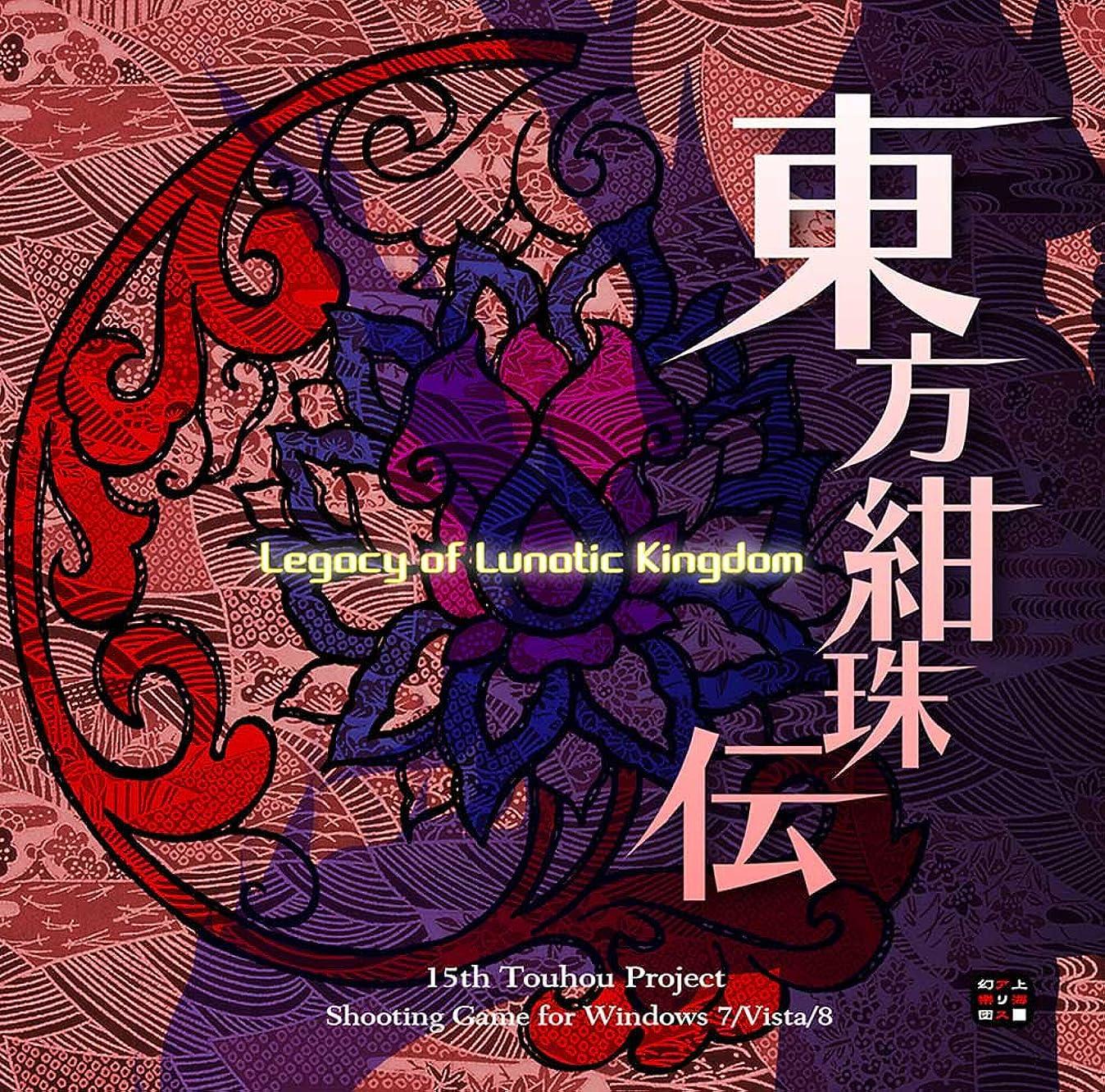 対称取り消すぬれた東方紺珠伝 ~ Legacy of Lunatic Kingdom.[東方Project]