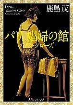 表紙: パリ、娼婦の館 メゾン・クローズ (角川ソフィア文庫)   鹿島 茂