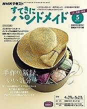 NHK すてきにハンドメイド 2021年 5月号 [雑誌] (NHKテキスト)