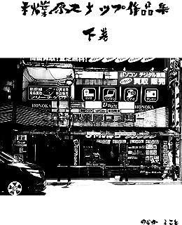 秋葉原スナップ写真作品集 下巻