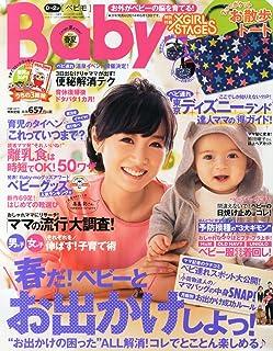 Baby-mo (ベビモ) 2014年 04月号 [雑誌]