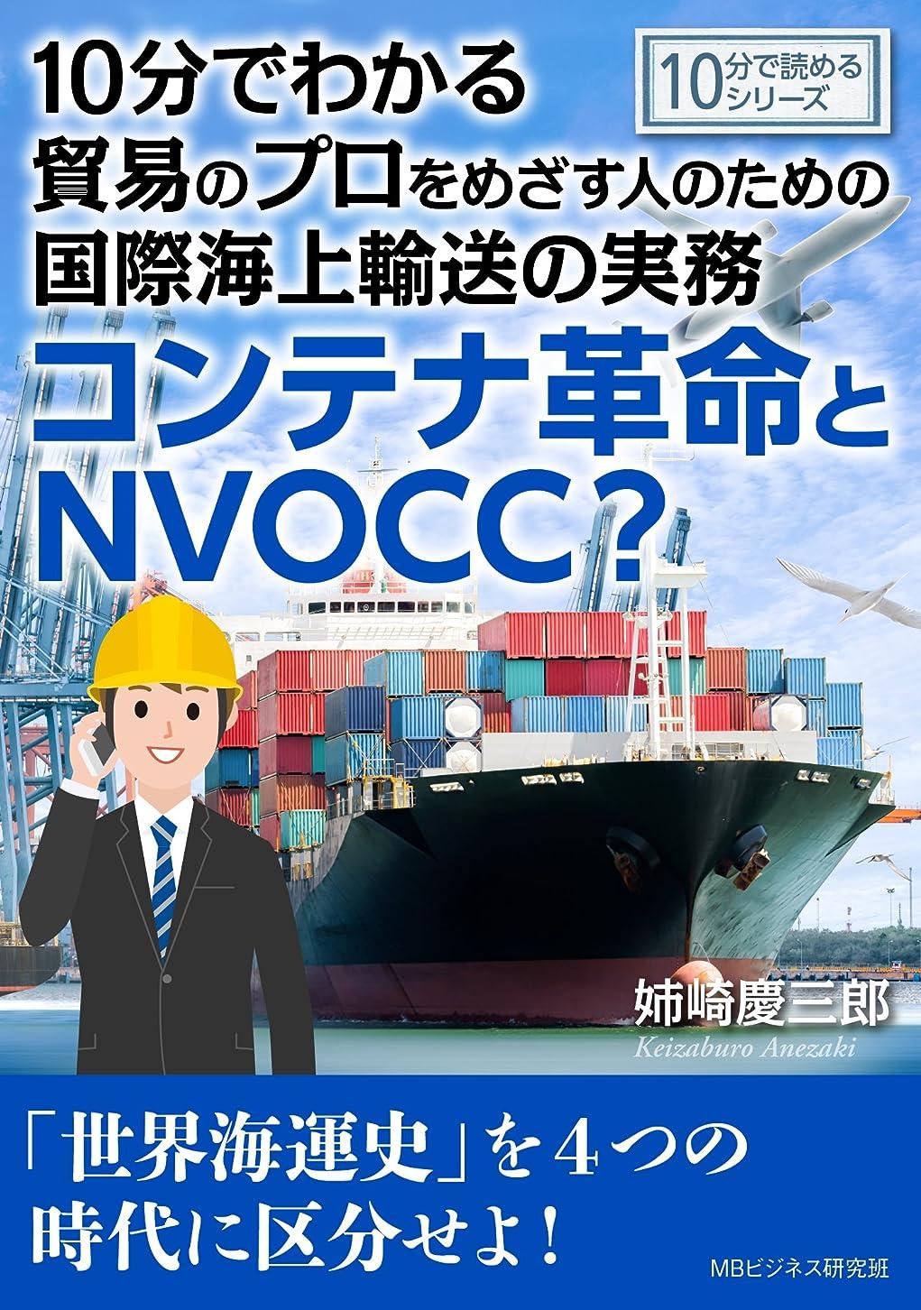 祖母改修検索10分でわかる貿易のプロをめざす人のための国際海上輸送の実務。コンテナ革命とNVOCC?10分で読めるシリーズ