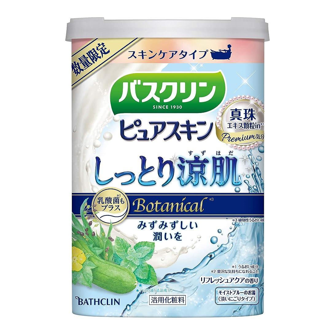 こねる重要な感情【数量限定品】バスクリンピュアスキン入浴剤 しっとり涼肌600g(約30回分) スキンケアにごりタイプ 保湿