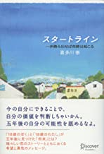 表紙: スタートライン   喜多川泰