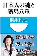 表紙: 日本人の魂と新島八重(小学館101新書) | 櫻井よしこ