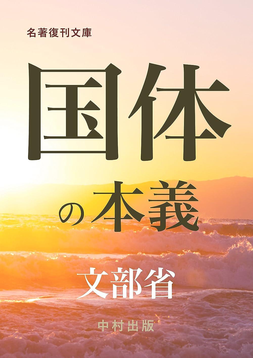 教師の日耳同化する国体の本義 (名著復刊文庫)