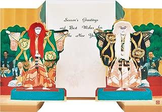 AAP28-1823 和風グリーティングカード/むねかた 重ね折 「歌舞伎」 (中紙・封筒付) 再生紙 英文説明入