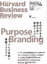 表紙: DIAMONDハーバード・ビジネス・レビュー 2020年10月号 [雑誌] | DIAMONDハーバード・ビジネス・レビュー編集部
