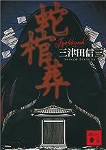 表紙: 蛇棺葬 (講談社文庫) | 三津田信三