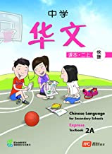 Chinese Language Textbook 2A for Secondary Schools (CLSS) (Express)
