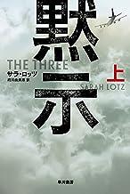 表紙: 黙示 上 (ハヤカワ文庫NV)   サラ ロッツ
