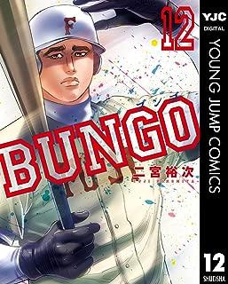 BUNGO―ブンゴ― 12 (ヤングジャンプコミックスDIGITAL)