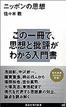 表紙: ニッポンの思想 (講談社現代新書) | 佐々木敦