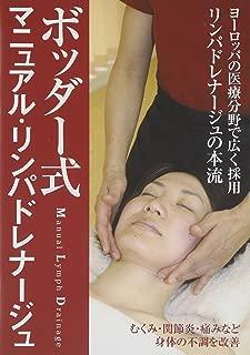 DVD>ボッダー式マニュアル・リンパドレナージュ (<DVD>)