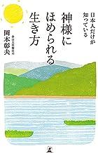 表紙: 日本人だけが知っている 神様にほめられる生き方 | 岡本彰夫