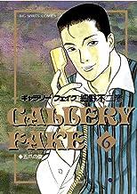 表紙: ギャラリーフェイク(6) (ビッグコミックス)   細野不二彦