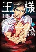 王様ゲーム 終極(4) (アクションコミックス)