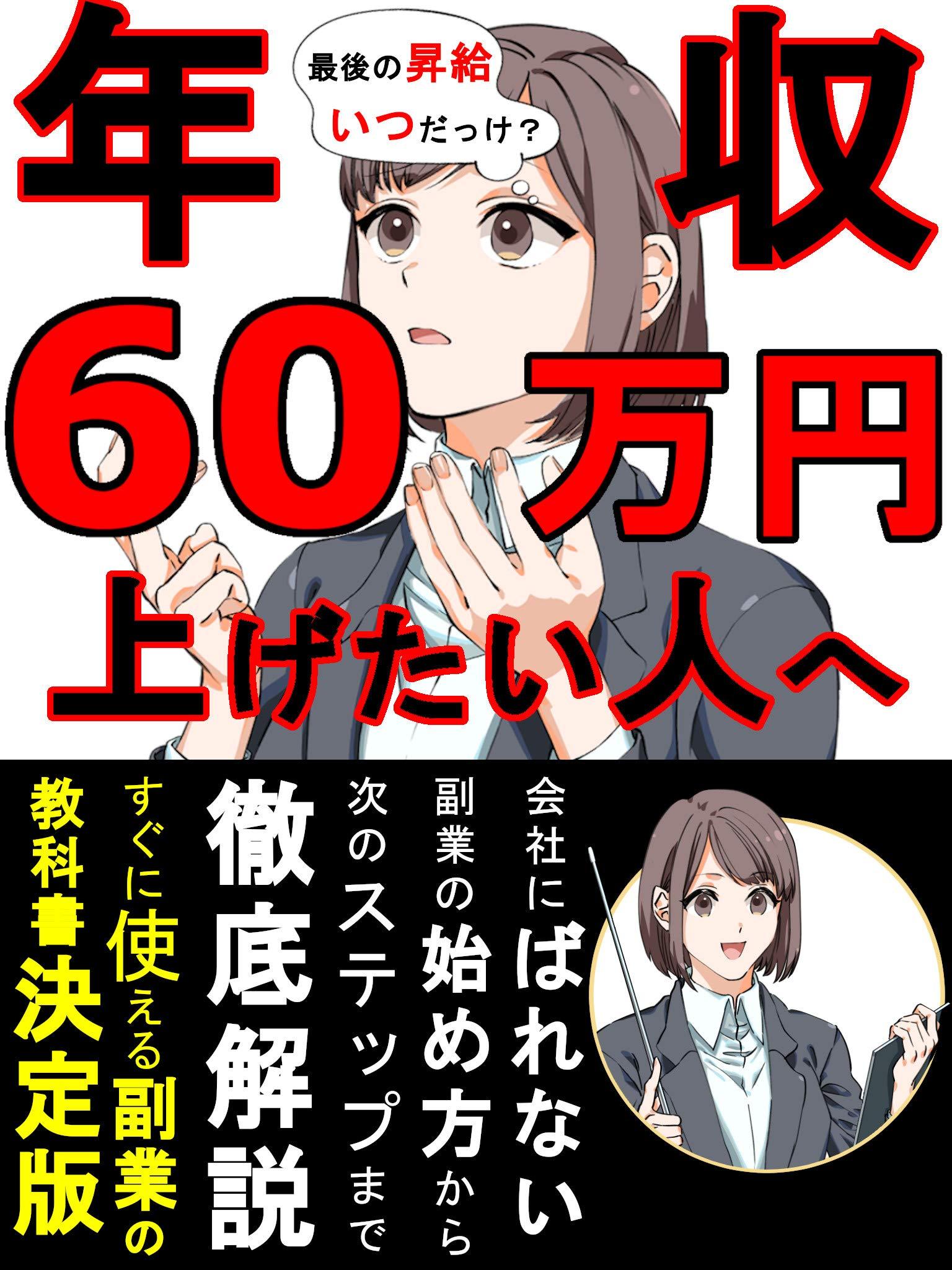 nenshu rokuju man en agetai hitohe (Japanese Edition)