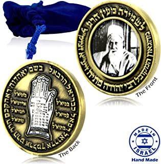 ateret yudaica Evil Eye Protection Charm Coin Hand Made Pocket Size with Hamsa & Holy Names from The Kabbalah for Good Luck - Made in Israel - by The Kabbalist Rabbay - Rabbi Yehuda Petaya Zal.