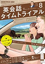 NHKラジオ 英会話タイムトライアル 2021年 8月号 [雑誌] (NHKテキスト)