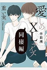 愛しのXLサイズ 同棲編@長所 (gateauコミックス) Kindle版