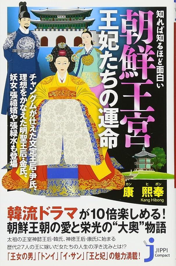 入る容赦ないかみそり知れば知るほど面白い 朝鮮王宮 王妃たちの運命 (じっぴコンパクト新書)