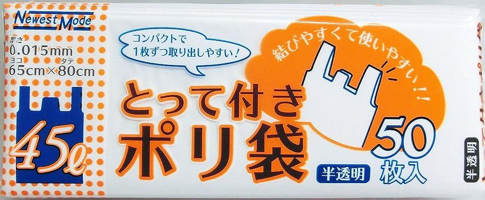 高く肉子豚日本技研工業 とって付ゴミ袋 半透明 45L 65cm×80cm 厚さ0.015mm Newest Mode 箱型 コンパクト包装で収納に便利 薄くて丈夫 結びやすく持ち運びやすい NM-T45 50枚入
