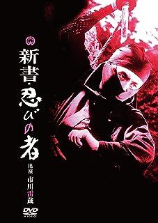 新書・忍びの者 [DVD]