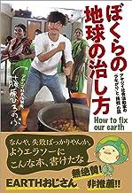 表紙: ぼくらの地球の治し方 | 藤原 ひろのぶ