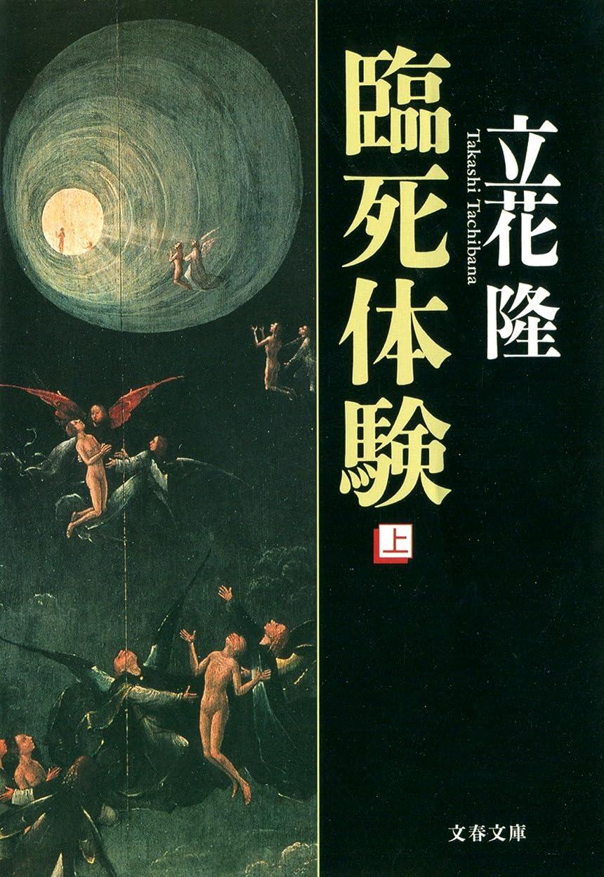 安らぎ本外側臨死体験(上) (文春文庫)