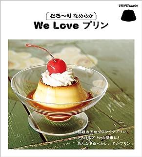 とろ~りなめらか We Love プリン (レタスクラブMOOK)