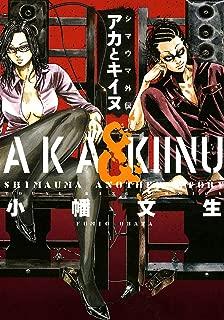 シマウマ外伝~AKAとKIINU~ (ヤングキングコミックス)